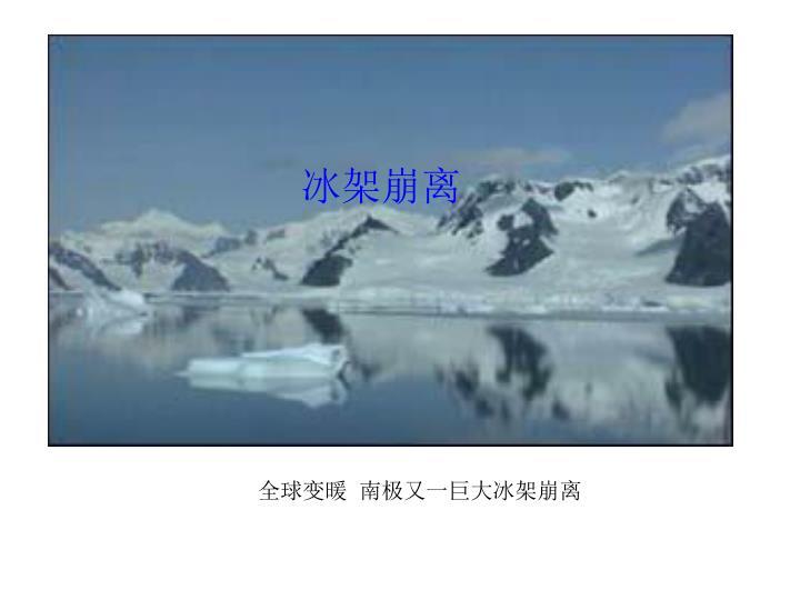全球变暖南极又一巨大冰架崩离
