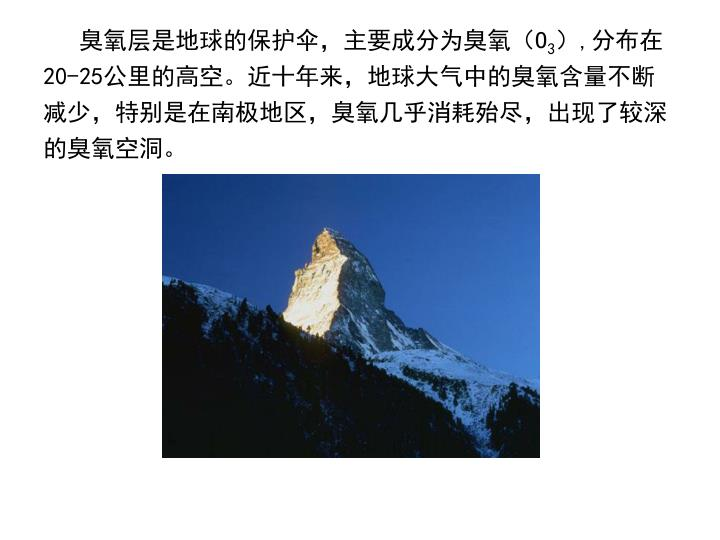 臭氧层是地球的保护伞,主要成分为臭氧(