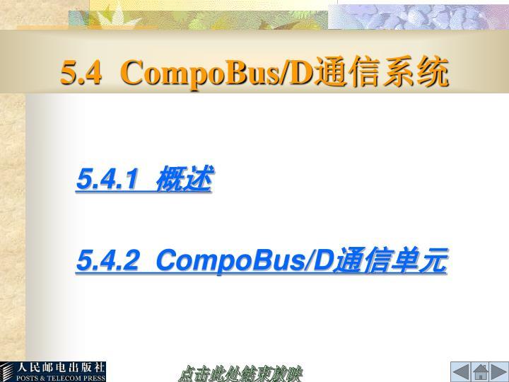 5.4  CompoBus/D