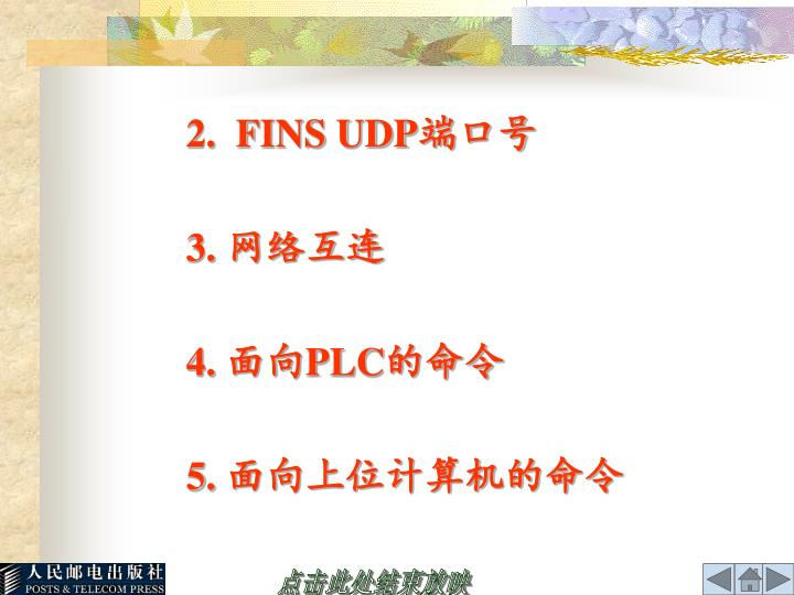 2.  FINS UDP