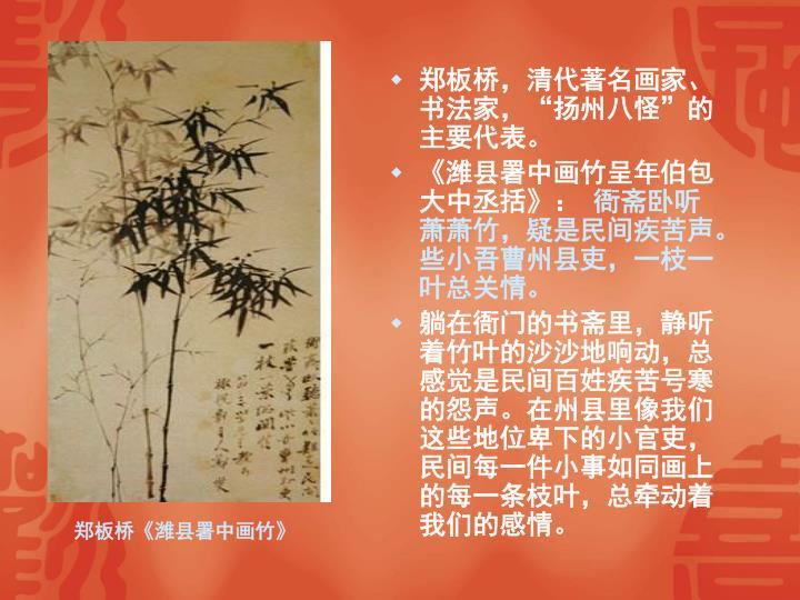 """郑板桥,清代著名画家、书法家,""""扬州八怪""""的主要代表。"""