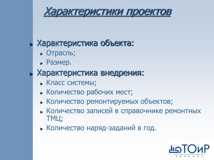 Характеристики проектов