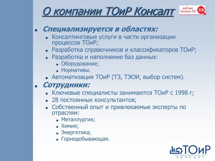О компании ТОиР Консалт