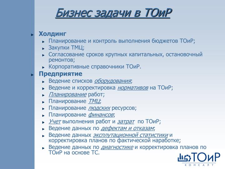 Бизнес задачи в ТОиР