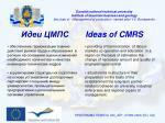 ideas of cmrs