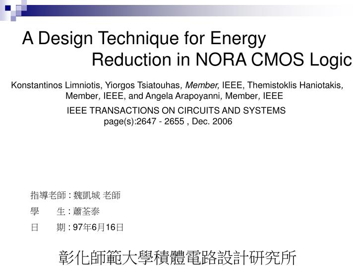 A design technique for energy reduction in nora cmos logic