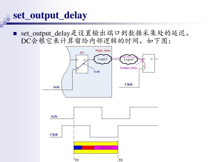 set_output_delay