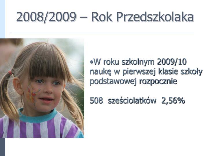 2008/2009 – Rok Przedszkolaka