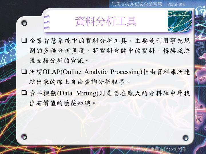 資料分析工具