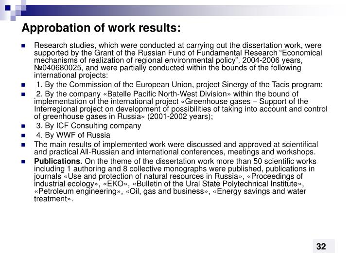 Approbation of work results