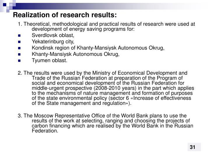 Realization of research results