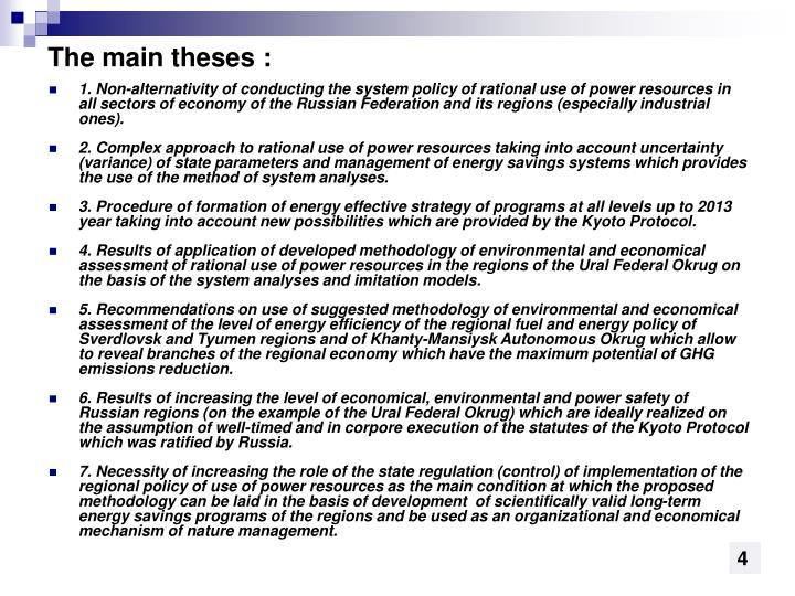 The main theses