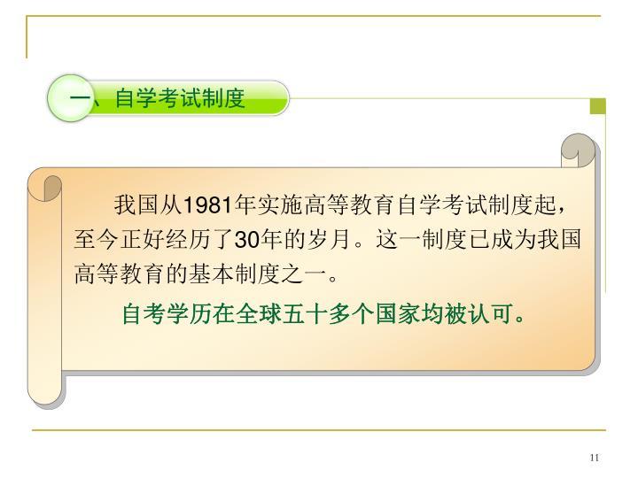 一、自学考试制度