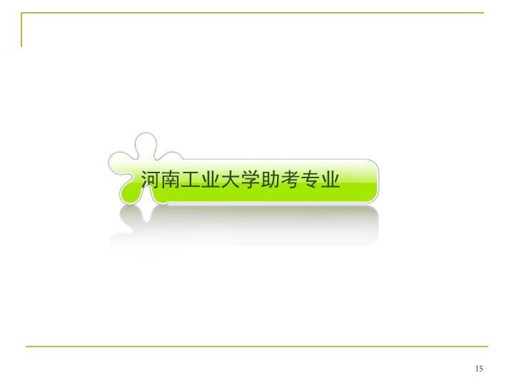 河南工业大学助考专业