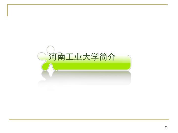 河南工业大学简介