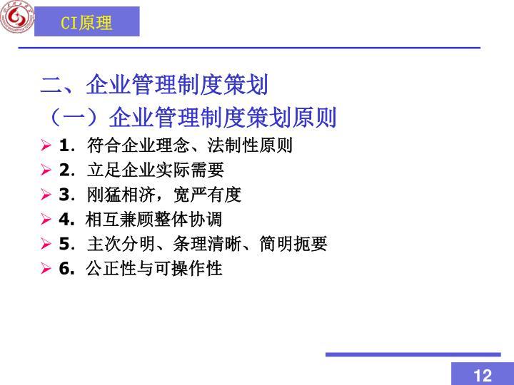 二、企业管理制度策划