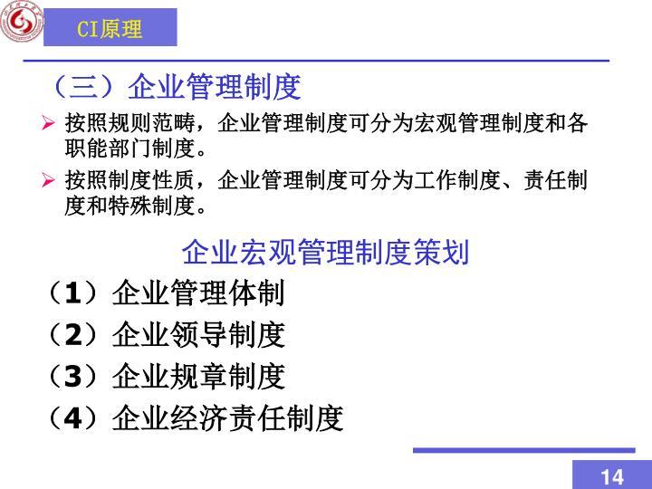 (三)企业管理制度