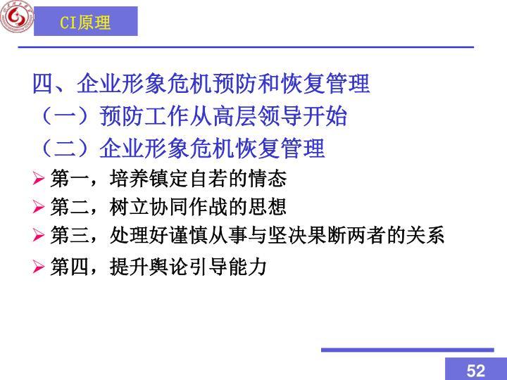 四、企业形象危机预防和恢复管理