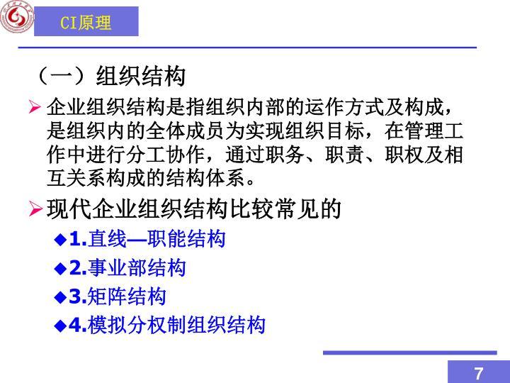 (一)组织结构
