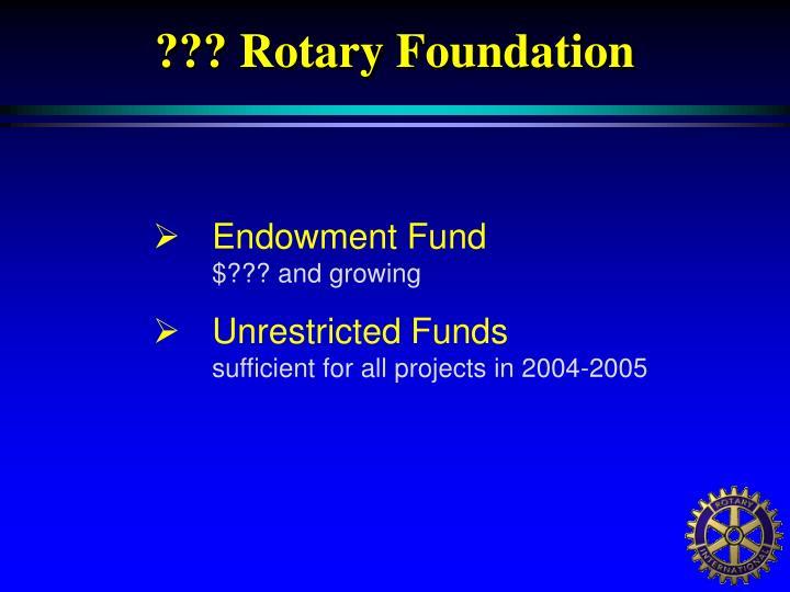 ??? Rotary Foundation
