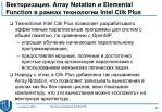 array notation elemental function intel cilk plus