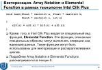array notation elemental function intel cilk plus1