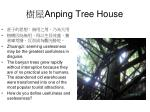 anping tree house1