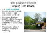 anping tree house2