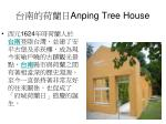 anping tree house3
