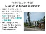 museum of taiwan exploration1