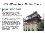 provintia or chihkan tower2