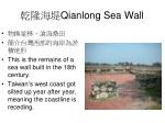 qianlong sea wall
