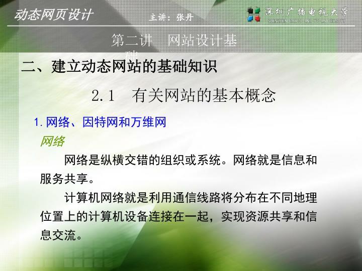二、建立动态网站的基础知识