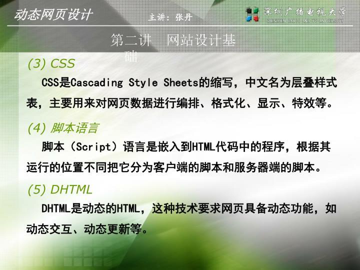 (3) CSS