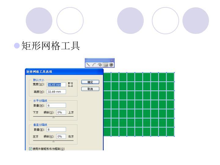 矩形网格工具
