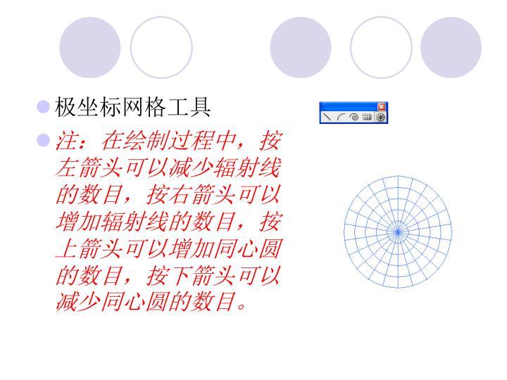 极坐标网格工具