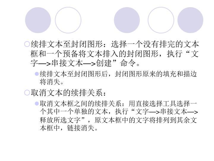 """续排文本至封闭图形:选择一个没有排完的文本框和一个预备将文本排入的封闭图形,执行""""文字"""