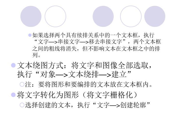 """如果选择两个具有续排关系中的一个文本框,执行""""文字"""