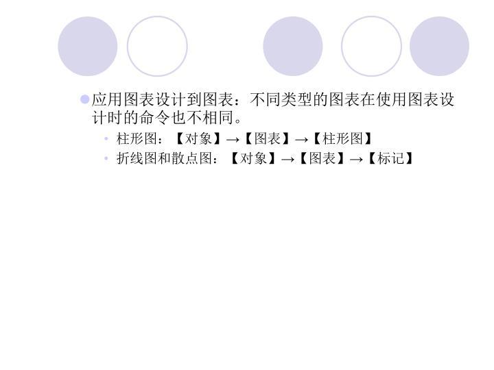 应用图表设计到图表:不同类型的图表在使用图表设计时的命令也不相同。