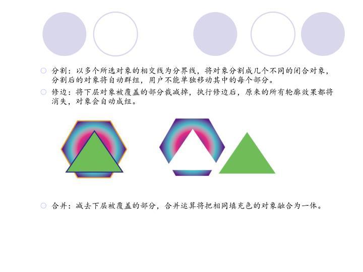 分割:以多个所选对象的相交线为分界线,将对象分割成几个不同的闭合对象,分割后的对象将自动群组,用户不能单独移动其中的每个部分。