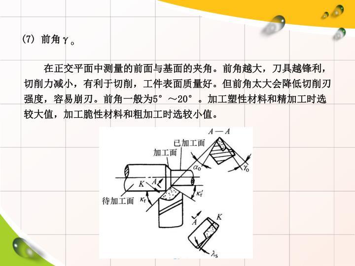 (7) 前角γ