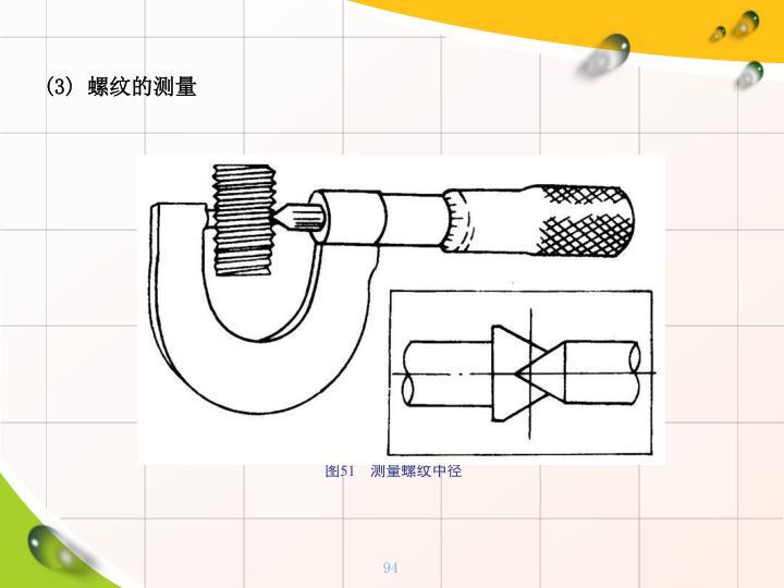 (3) 螺纹的测量
