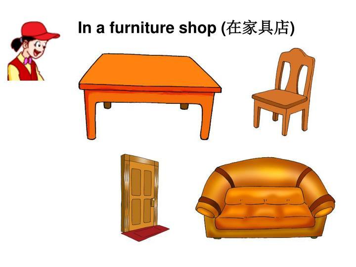 In a furniture shop (