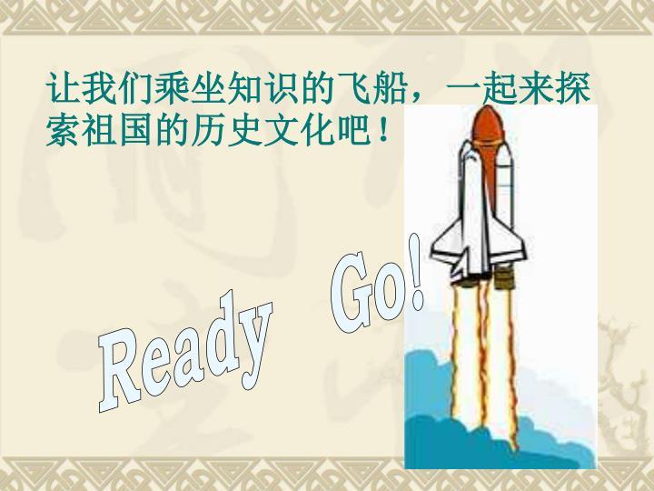 让我们乘坐知识的飞船,一起来探索祖国的历史文化吧!