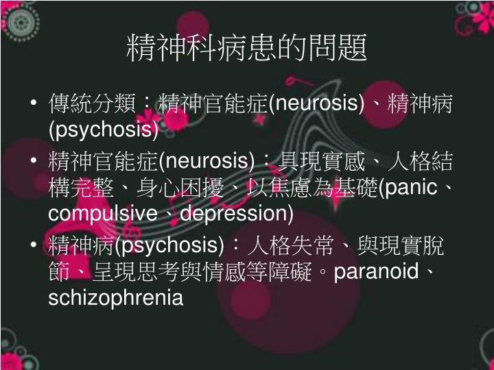 精神科病患的問題