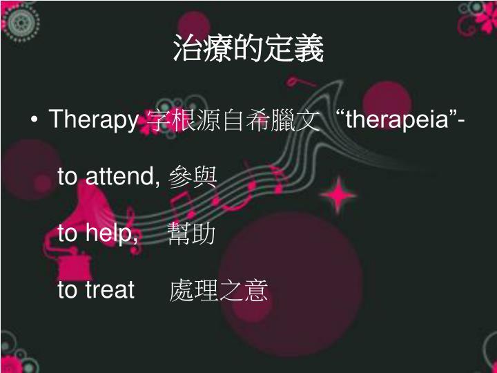 治療的定義