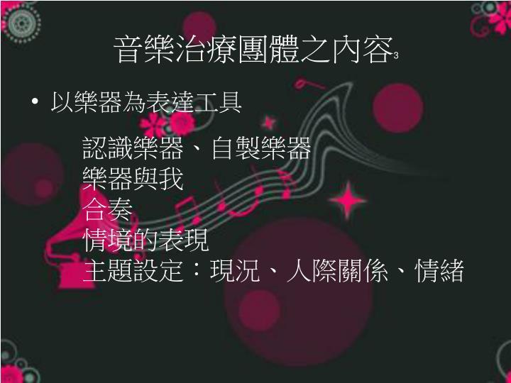 音樂治療團體之內容