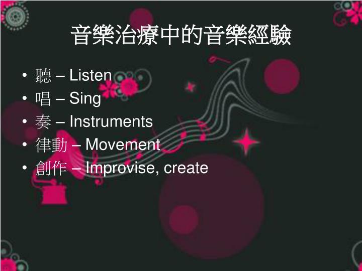 音樂治療中的音樂經驗