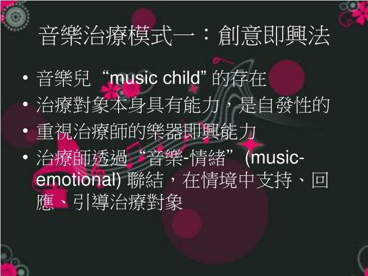 音樂治療模式一:創意即興法