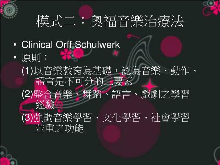 模式二:奧福音樂治療法